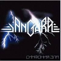 Sangara. Симфония Зла - Sangara