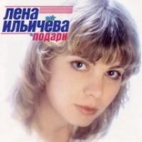 Lena Ilicheva. Podari - Lena Ilicheva