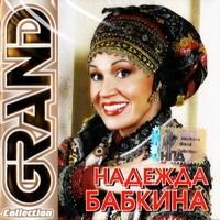 Надежда Бабкина. Grand Collection - Надежда Бабкина