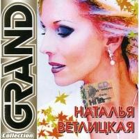Natalya Vetlitskaya. Grand Collection - Natalya Vetlickaya