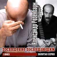 Александр Розенбаум. Посвящение посвящающим - Александр Розенбаум