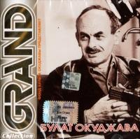 Bulat Okudzhava. Grand Collection. Vol. 1 - Bulat Okudzhava