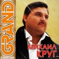 Михаил Круг. Grand Collection - Михаил Круг
