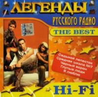 Hi-Fi. Легенды Русского Радио. The Best - Hi-Fi