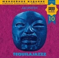 Tequilajazzz. Абориген (Юбилейное издание, бонус-треки) (2002) - Tequilajazzz