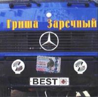Гриша Заречный. Best - Григорий Заречный