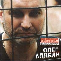 Krasnaya Smorodina - Oleg Alyabin