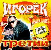 Igorek. Tretiy - Igorek