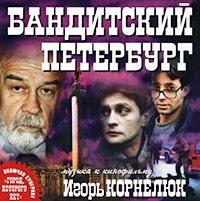 Музыка к кинофильму Бандитский Петербург