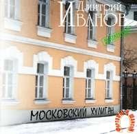 Дмитрий Иванов. Московский хулиган - Дмитрий Иванов