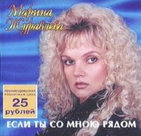 Marina ZHuravleva. Esli ty so mnoyu ryadom - Marina Zhuravleva