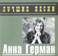 Анна Герман. Лучшие песни - Анна Герман