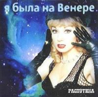 Маша Распутина. Я была на Венере - Маша Распутина