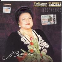 Lyudmila Zykina. Izbrannoe - Lyudmila Zykina