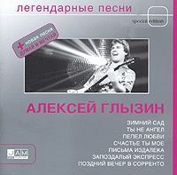 Aleksej Glyzin. Legendarnye pesni - Aleksey Glyzin