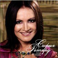 Sofiya Rotaru. Kogda rastsvetaet lyubov - Sofia Rotaru