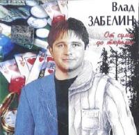 Vlad Zabelin. Ot sumy do tyurmy - Vlad Zabelin