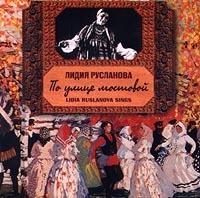 Lidia Ruslanova. Sings. Po ulice mostovoy - Lidiya Ruslanova