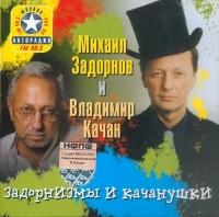 Mihail Zadornov i Vladimir Kachan. Zadornizmy i Kachanushki - Mihail Zadornov, Vladimir Kachan