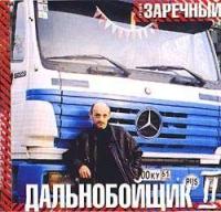 Grisha Zarechnyj. Dalnobojschik 2 - Grigoriy Zarechnyy