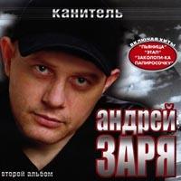 Andrey Zarya. Kanitel - Andrey Zarya