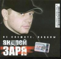 Andrey Zarya. Ne speshite, patsany - Andrey Zarya