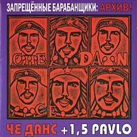 Zapreshchennye barabanshchiki. Arhiv Che Dans + 1,5 Pavlo - Zapreshzennye barabanshziki