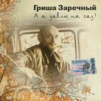 Grisha Zarechnyy. A ya davlyu na gaz! - Grigoriy Zarechnyy