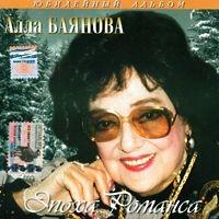 Alla Bayanova. Epoha romansa (2004) (Yubileynyy albom) - Alla Bayanova