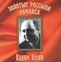 Zolotye rossypi romansa. Vadim Kozin - Vadim Kozin