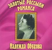 Zolotye rossypi romansa - Nadezhda Obuhova