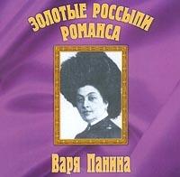 Золотые Россыпи Романса  Варя Панина - Варвара Панина