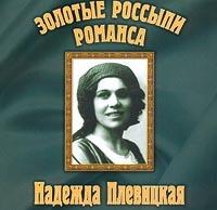Золотые Россыпи Романса - Надежда Плевицкая