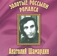 Анатолий Шамардин. Золотые Россыпи Романса - Анатолий Шамардин
